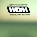 Вест-Денс Меетинг  (@westdancemeeting) Avatar