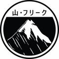 Yama.Firiku | 山・フリーク (@yama-furiku) Avatar