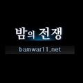 밤의전쟁 (@bamwar11) Avatar