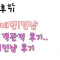 선릉예진1인샵 (@seonleungyejin1insyab) Avatar