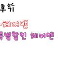 대전체어맨 (@daejeoncheeomaen) Avatar