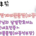강남란제리풀클럽(마동석부장) (@gangnamlanjelipulkeulleobmadongseogbujang) Avatar