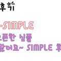 인천SIMPLE (@incheonsimple) Avatar