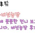 부천버섯농장 (@bucheonbeoseosnongjang) Avatar