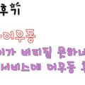청주어우동 (@cheongjueoudong) Avatar