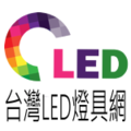 台灣LED燈具網 - Taiwan LED Lights Online (@taiwanledonline) Avatar