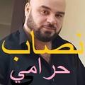 احمد رامي حرامي (@ahmedrami2) Avatar
