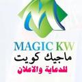 Magic Kuwait (@magickuwait) Avatar