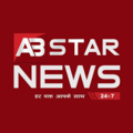 AB STAR NEWS (@abstar_news) Avatar
