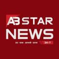 AB STAR NEWS (@abstar_news) Avatar