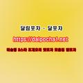 달포차 Dalpocha1、Net 원주오피 (@fosama) Avatar