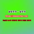 오산오피 dalpocha1、net 달포차 (@dbobo_a) Avatar