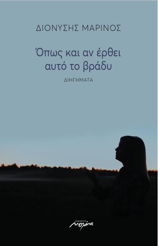 Διονύσης Μαρίνος  (@dionisismarinos) Cover Image