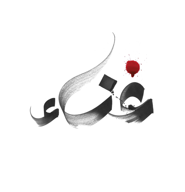Ramzy Haddad (@ramzyhaddad) Cover Image