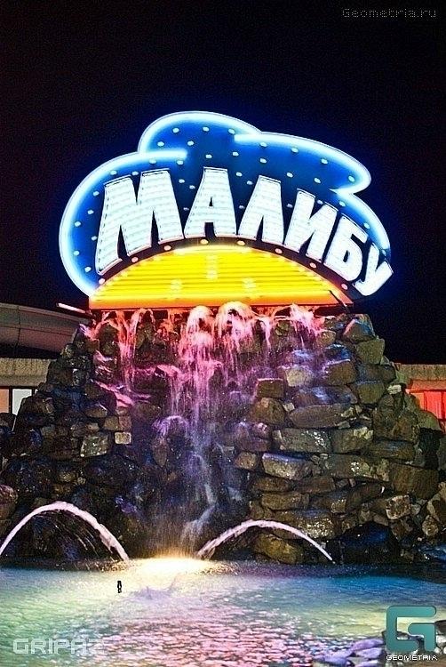 Malibu Cl (@malibuclubsochi) Cover Image