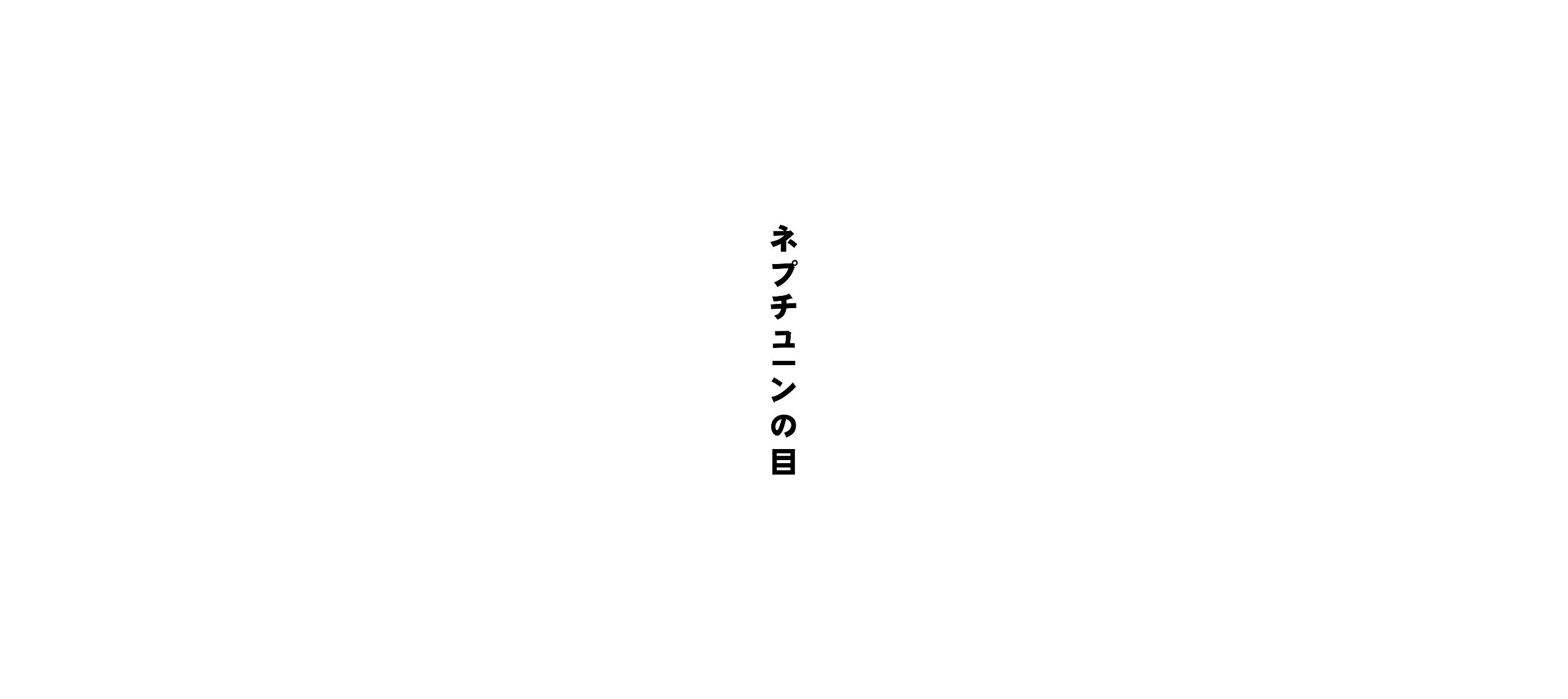 Neptun (@neptuneye) Cover Image