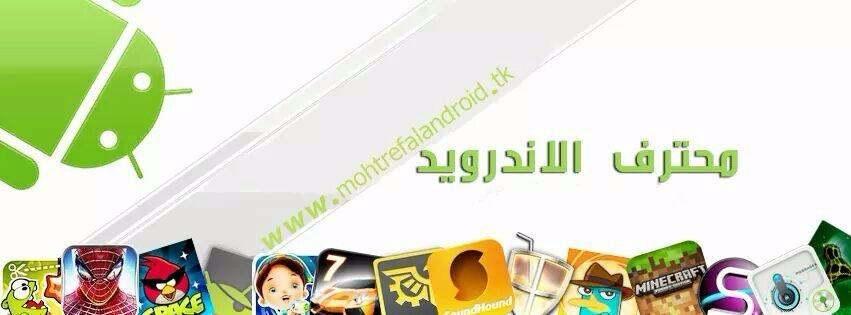 عبدالله حسن (@mohtrefalandroid) Cover Image