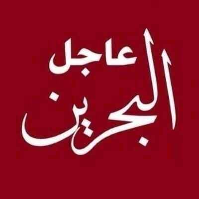 عاجل البحرين (@3ajil_bh) Cover Image