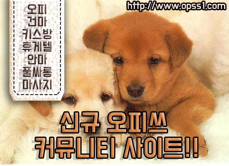 [광명오피]오피쓰 (@gwangmyeongopss) Cover Image
