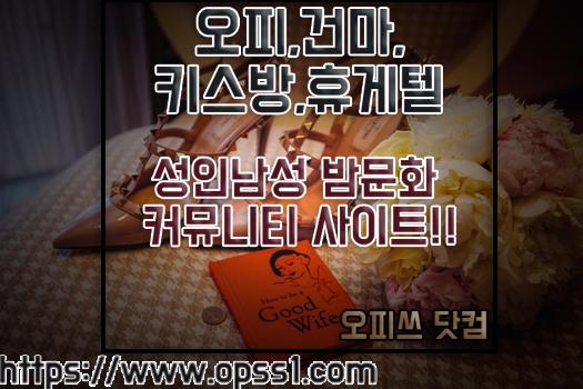 「영통건마」오피쓰 (@yeongtonggunma) Cover Image