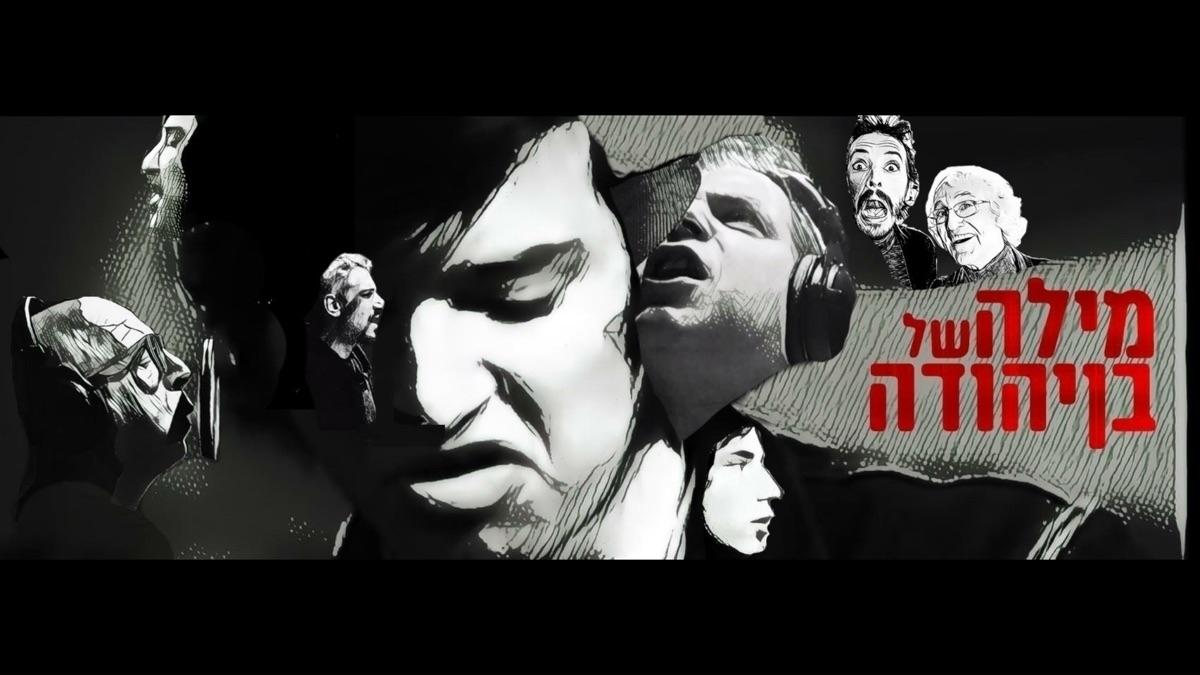 @yarivbenyehuda Cover Image