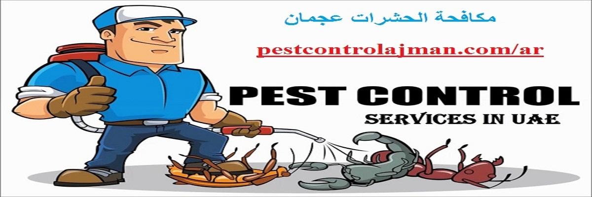 مكافحة الحشرات عجمان (@pestcontrolajman) Cover Image