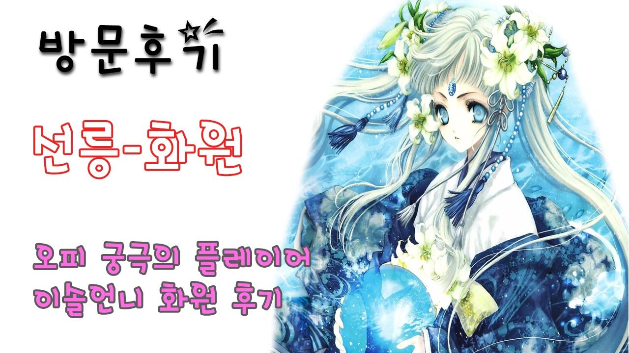 선릉화원 (@seonleunghwawon) Cover Image