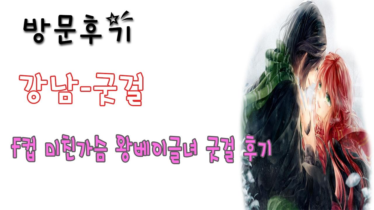 강남굿걸 (@gangnamgusgeol) Cover Image