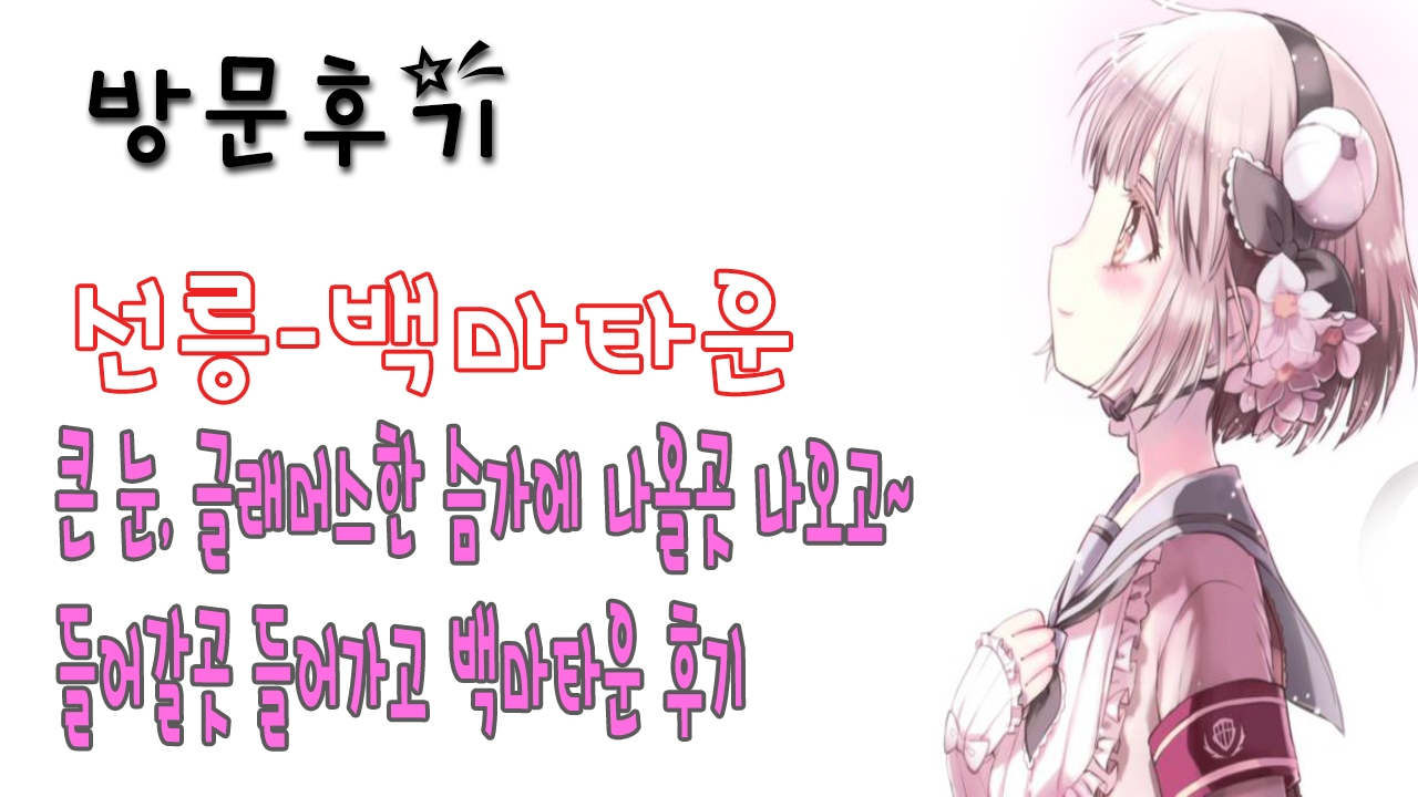 선릉백마타운 (@seonleungbaegmataun) Cover Image