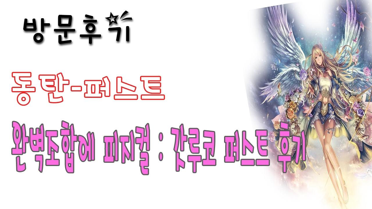 동탄퍼스트 (@dongtanpeoseuteu) Cover Image