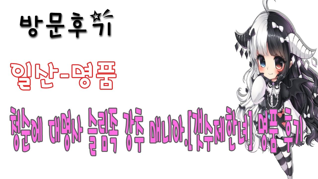 일산명품 (@ilsanmyeongpum) Cover Image