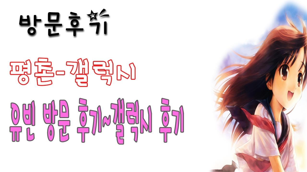 평촌갤럭시 (@pyeongchongaelleogsi) Cover Image
