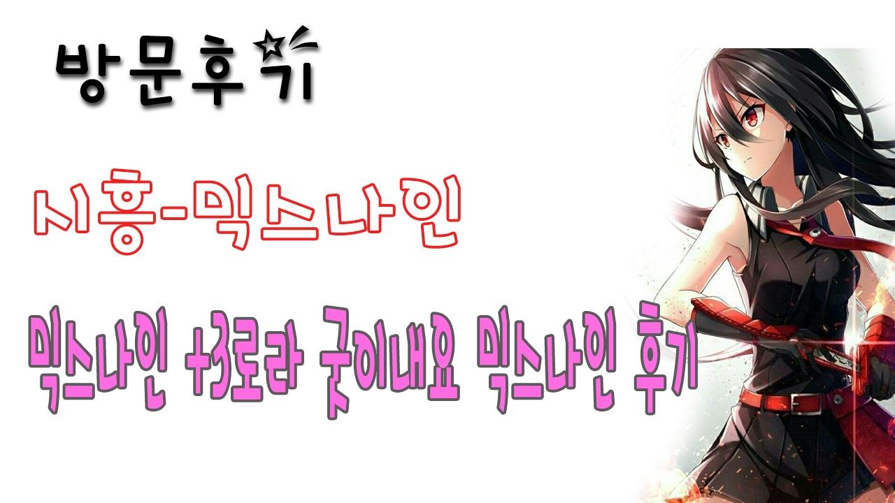 시흥믹스나인 (@siheungmigseunain) Cover Image