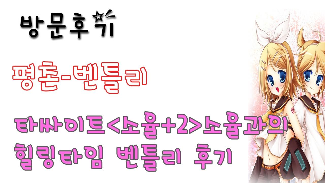 평촌벤틀리 (@pyeongchonbenteulli) Cover Image