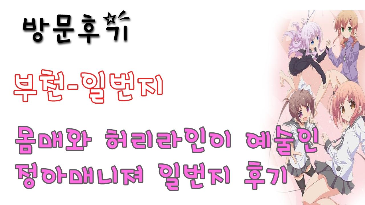 부천일번지 (@bucheonilbeonji) Cover Image