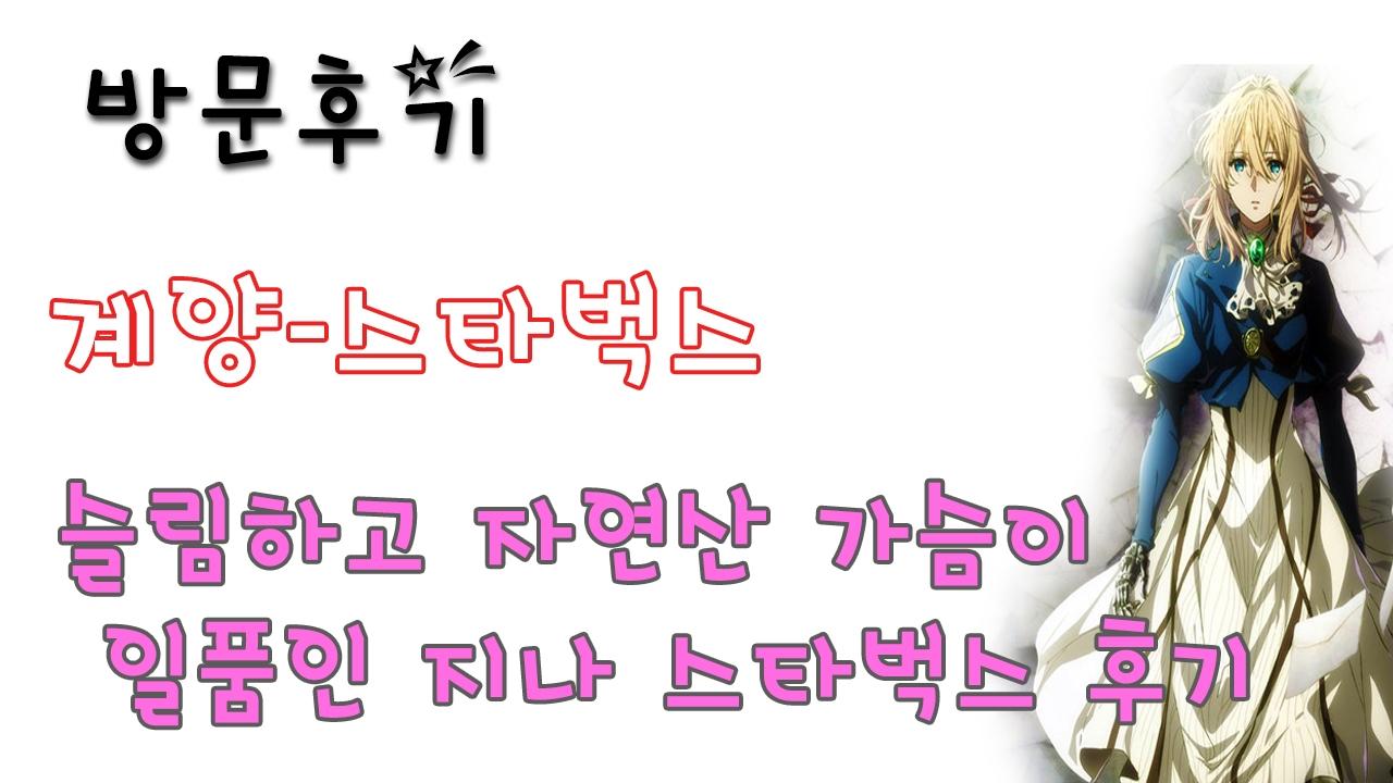 계양스타벅스 (@gyeyangseutabeogseu) Cover Image