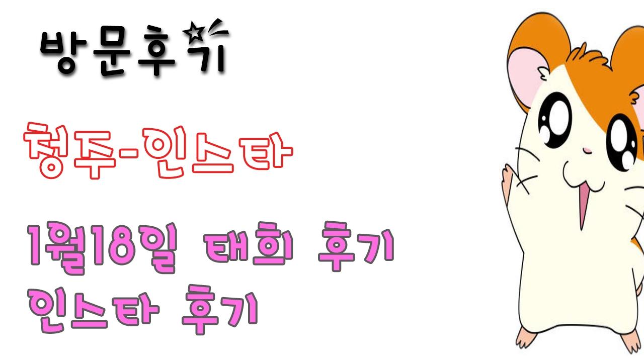 청주인스타 (@cheongjuinseuta) Cover Image