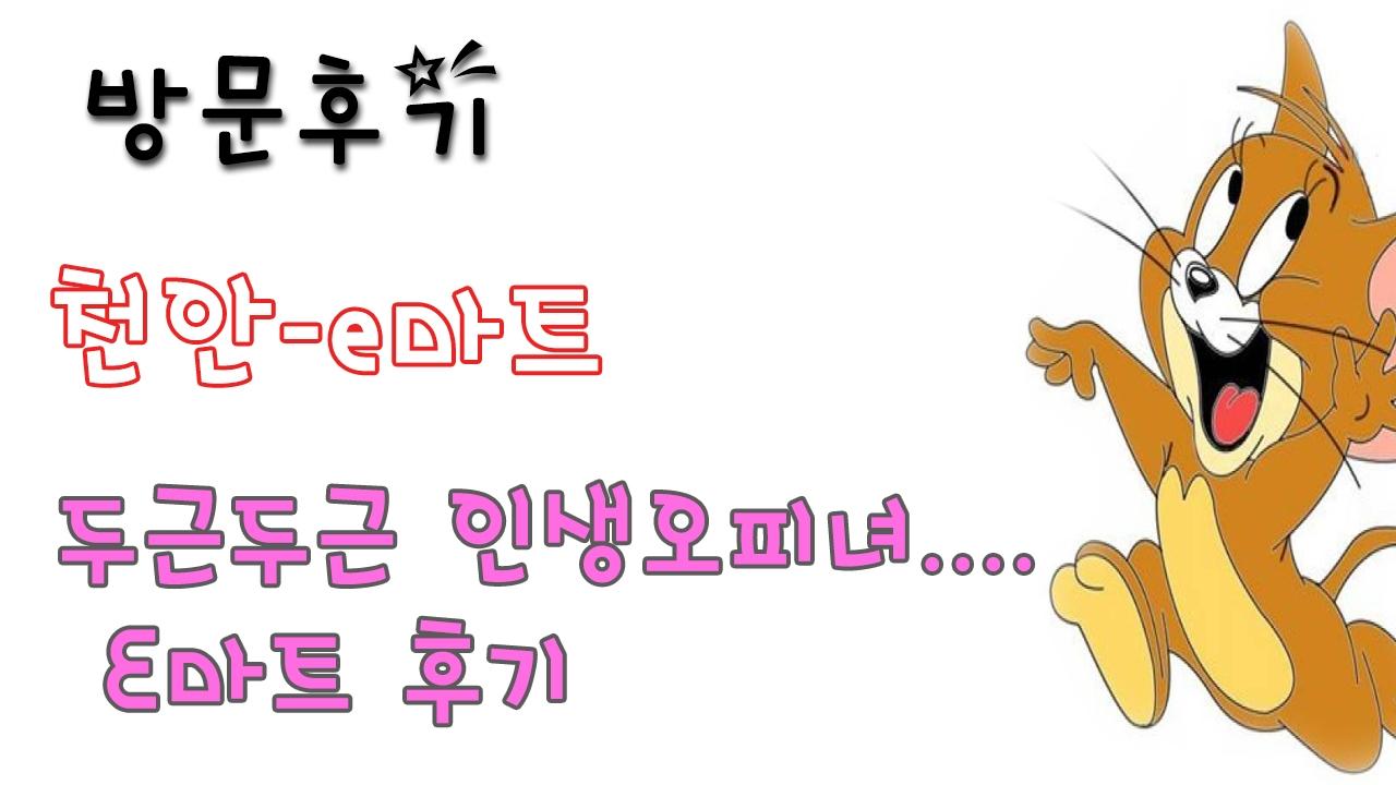 천안e마트 (@cheonanemateu) Cover Image