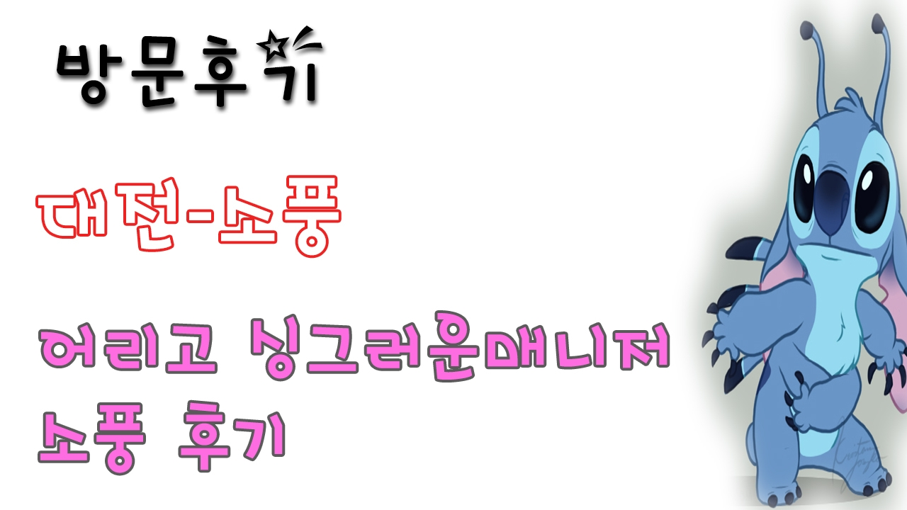 대전소풍 (@daejeonsopung) Cover Image