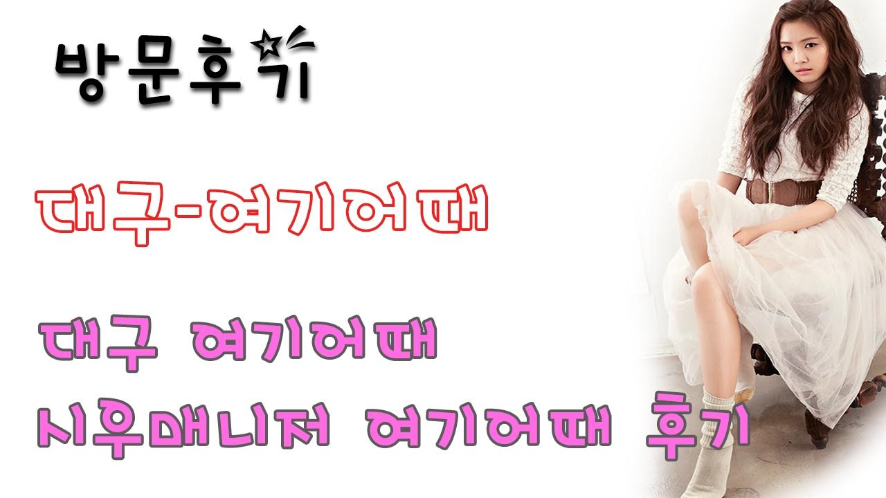 대구여기어때 (@daeguyeogieottae) Cover Image