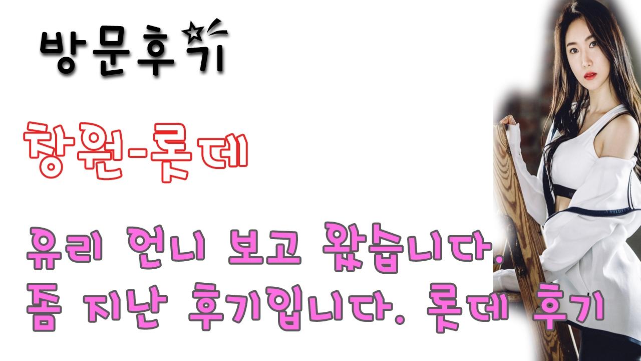 창원롯데 (@changwonlosde) Cover Image