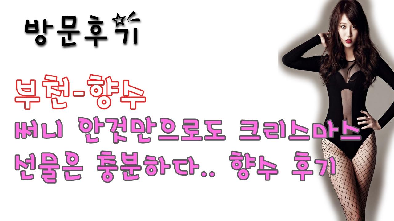 부천향수 (@bucheonhyangsu) Cover Image