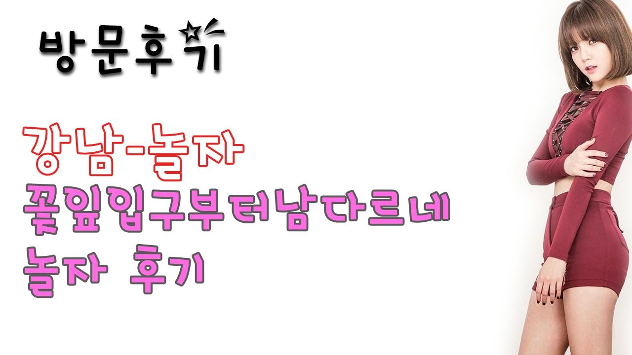 강남맛동산 (@gangnammasdongsan) Cover Image