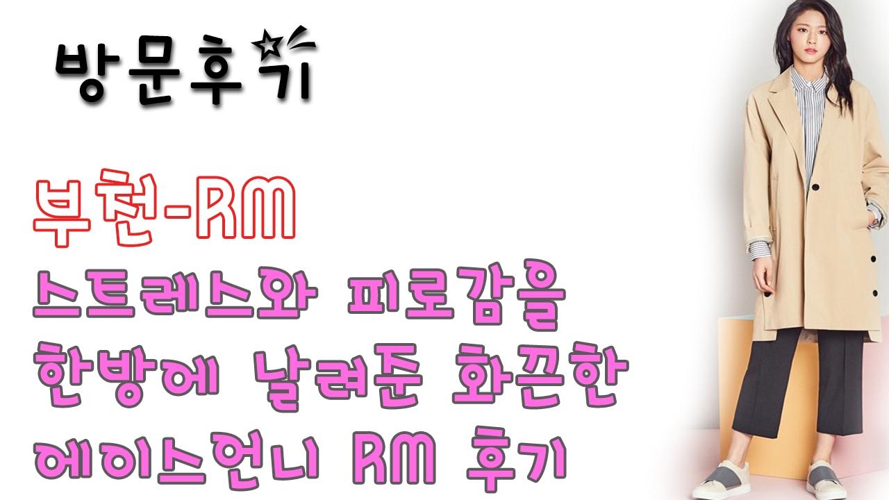 부천RM (@bucheonrm) Cover Image