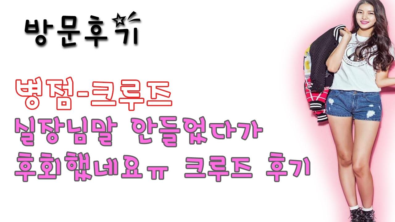 병점크루즈 (@byeongjeomkeulujeu) Cover Image