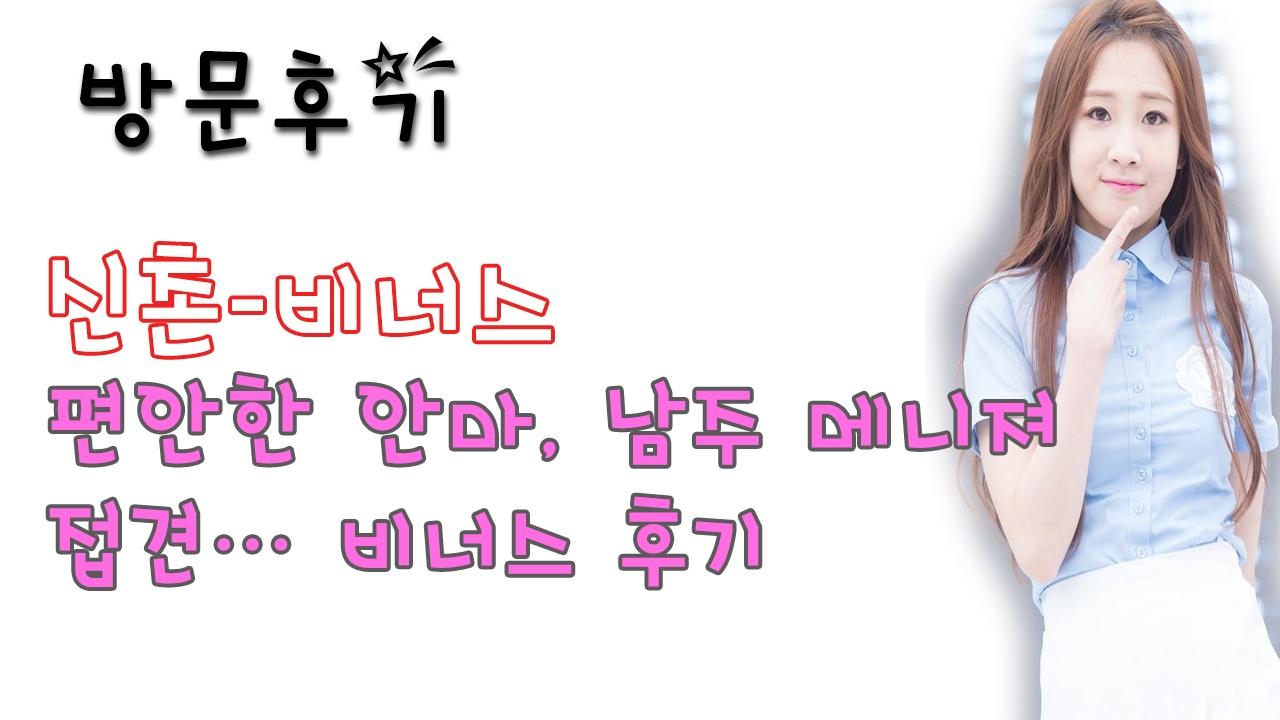 신촌비너스 (@sinchonbineoseu) Cover Image
