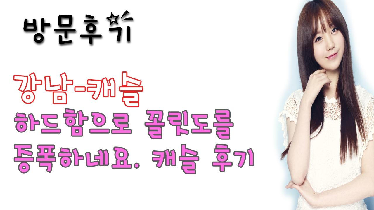 강남캐슬 (@gangnamkaeseul) Cover Image