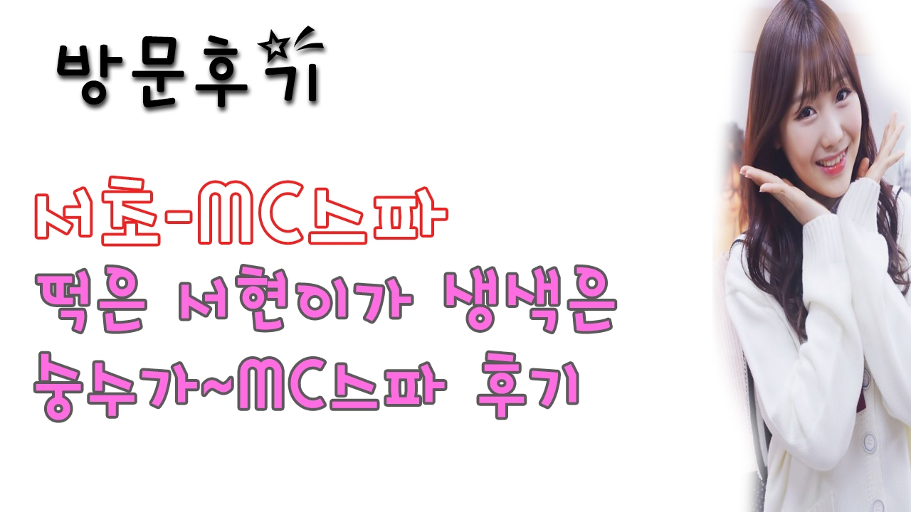 서초MC스파 (@seochomcseupa) Cover Image