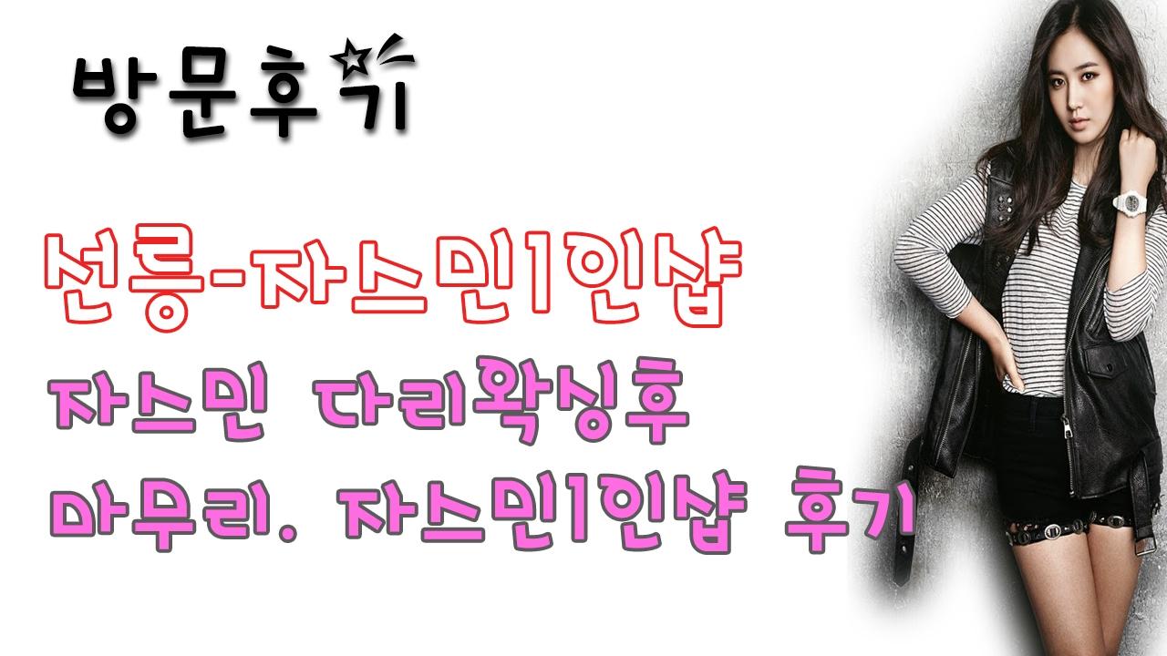 선릉자스민1인샵 (@seonleungjaseumin1insyab) Cover Image