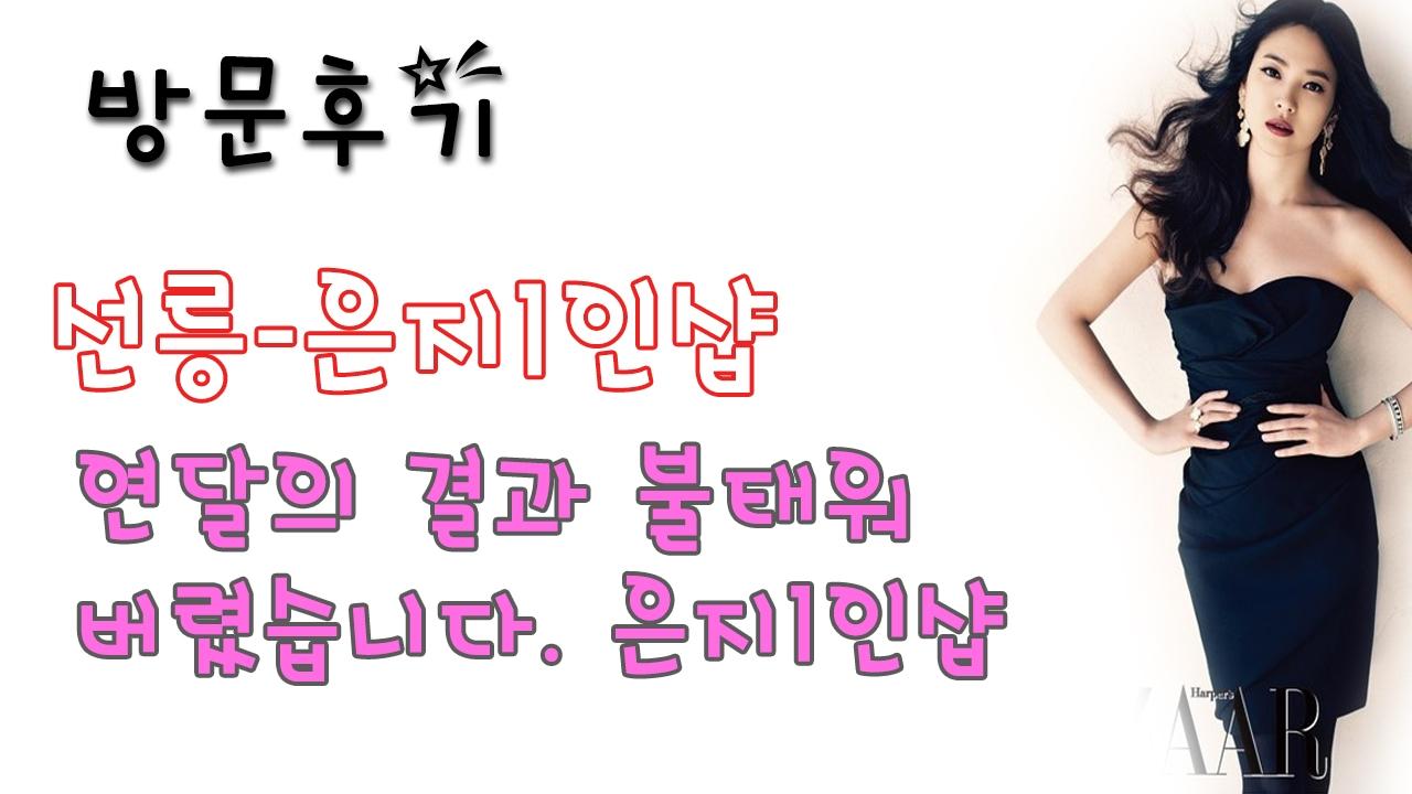 선릉은지1인샵 (@seonleungeunji1insyab) Cover Image